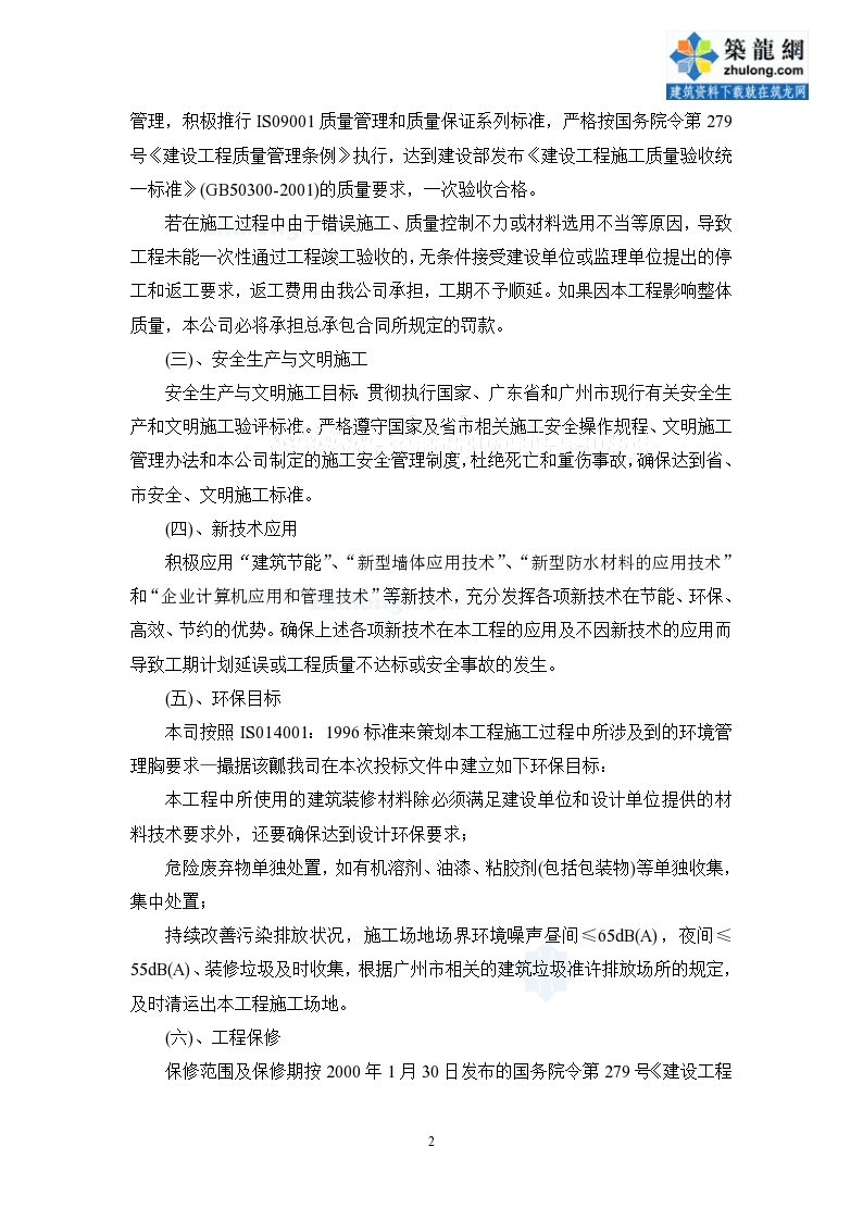 [广东]综合楼装修工程施工方案(技术标)-图二