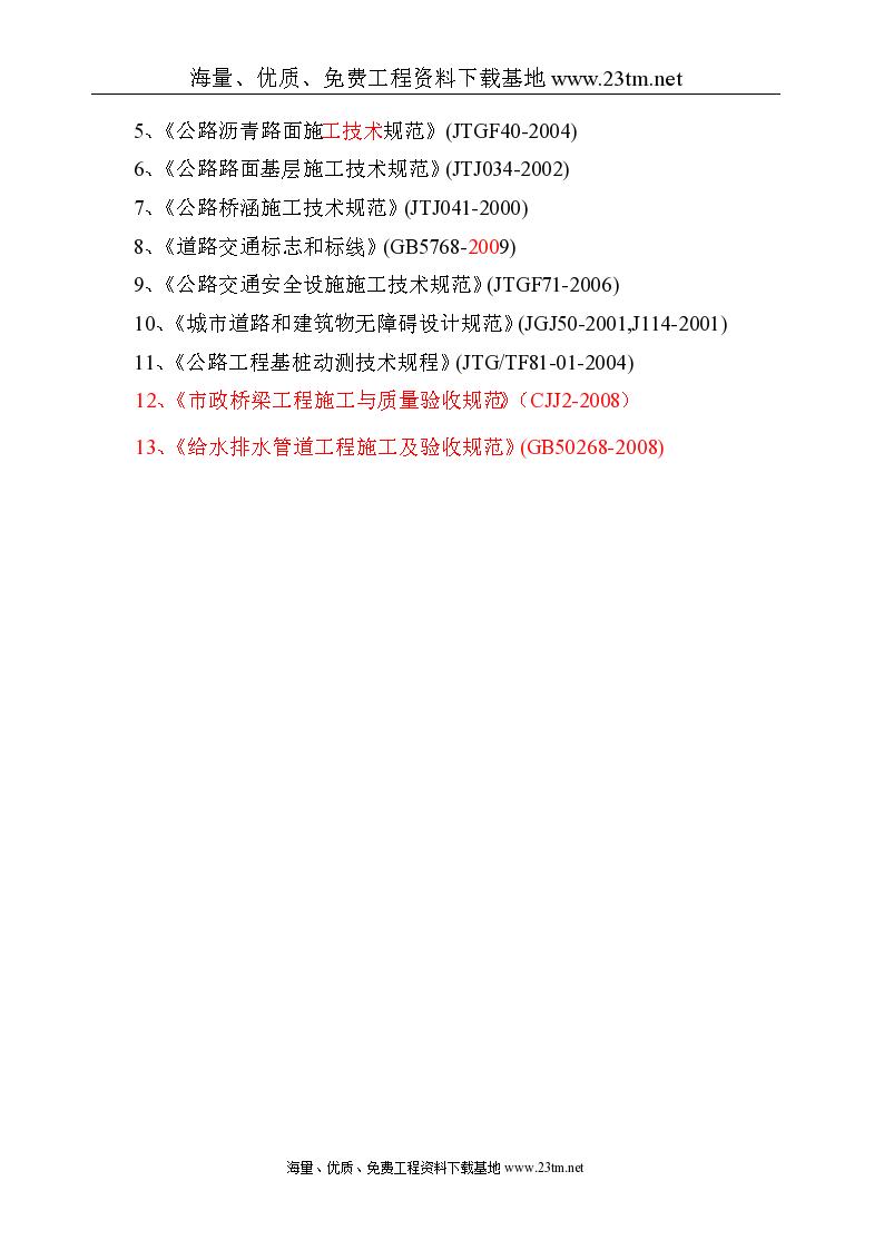 【福州市某市政道 路工程(投标)施工组织设】-图二