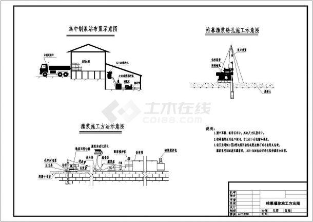 某工程帷幕灌浆cad施工方案设计图纸(甲级院设计)-图二