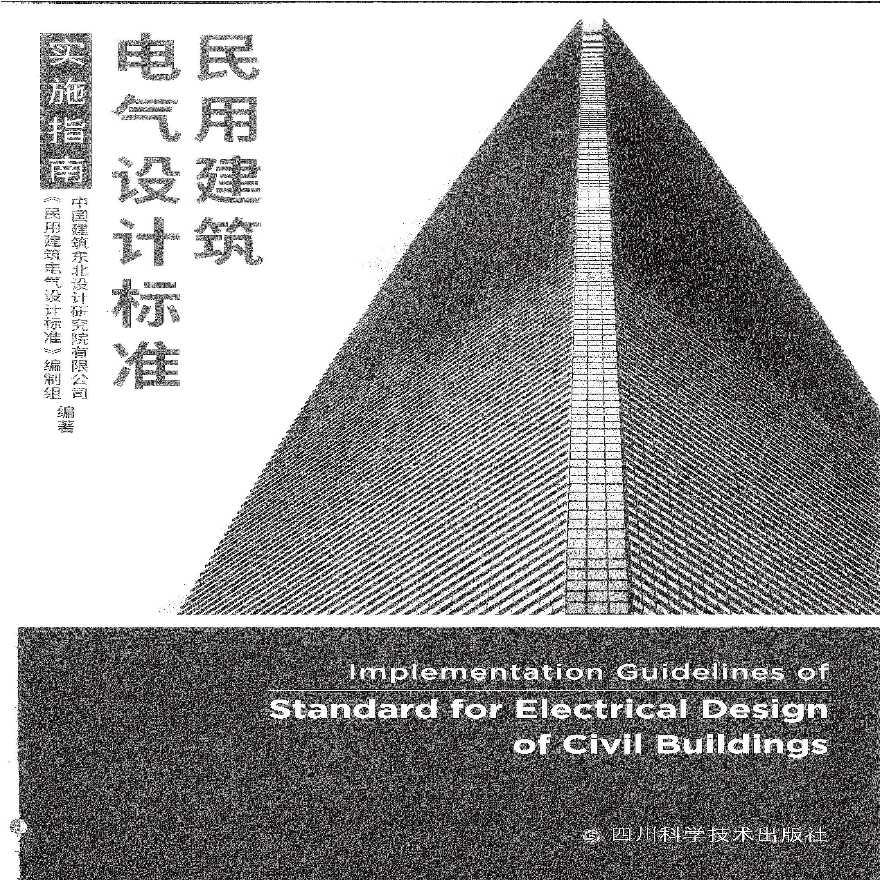 《民用建筑电气设计标准》实施指南2020年版-图一