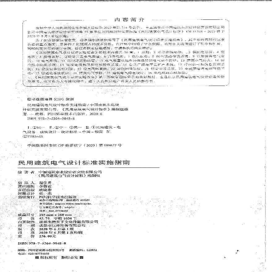 《民用建筑电气设计标准》实施指南2020年版-图二