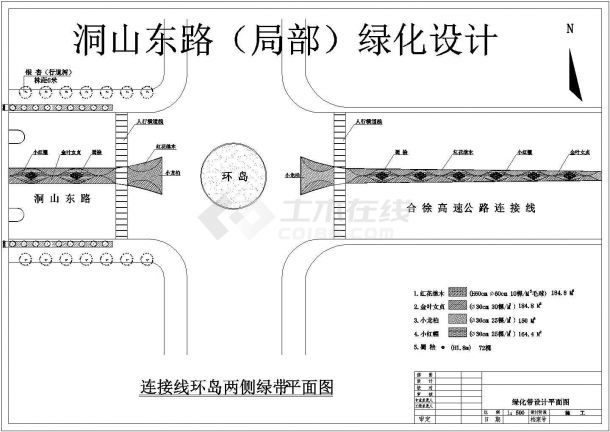 洞东三块板道路绿化规划设计cad施工平面图(甲级院设计)-图一