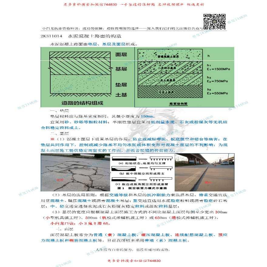 水泥混凝土路面的构造全套详细文档-图一