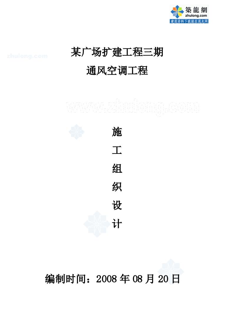 北京某广场扩建工程三期通风空调工程施工组织设计-图一
