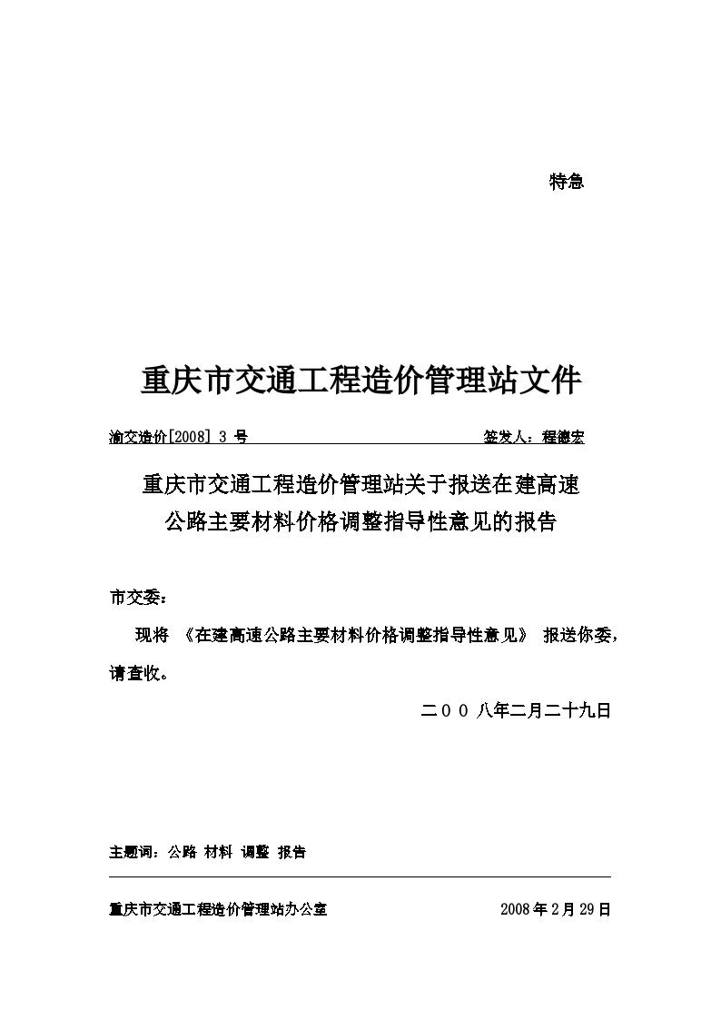 渝交造价[2008] 3 号重庆市交通工程造价管理站关于报送在建高速公路主要材料价格调整指导性意见的报告-图一