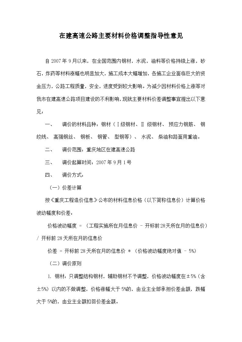 渝交造价[2008] 3 号重庆市交通工程造价管理站关于报送在建高速公路主要材料价格调整指导性意见的报告-图二
