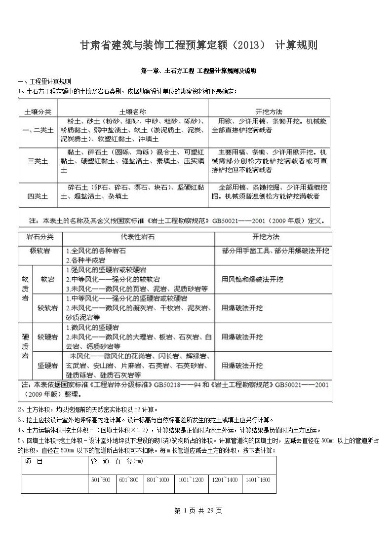 2013年甘肃省建筑与装饰工程预算定额计算规则-图一
