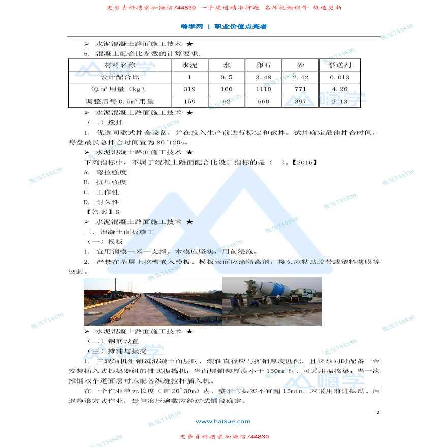 11-2K310000 (11)水泥混凝土路面施工技术及质量检查验收-图二