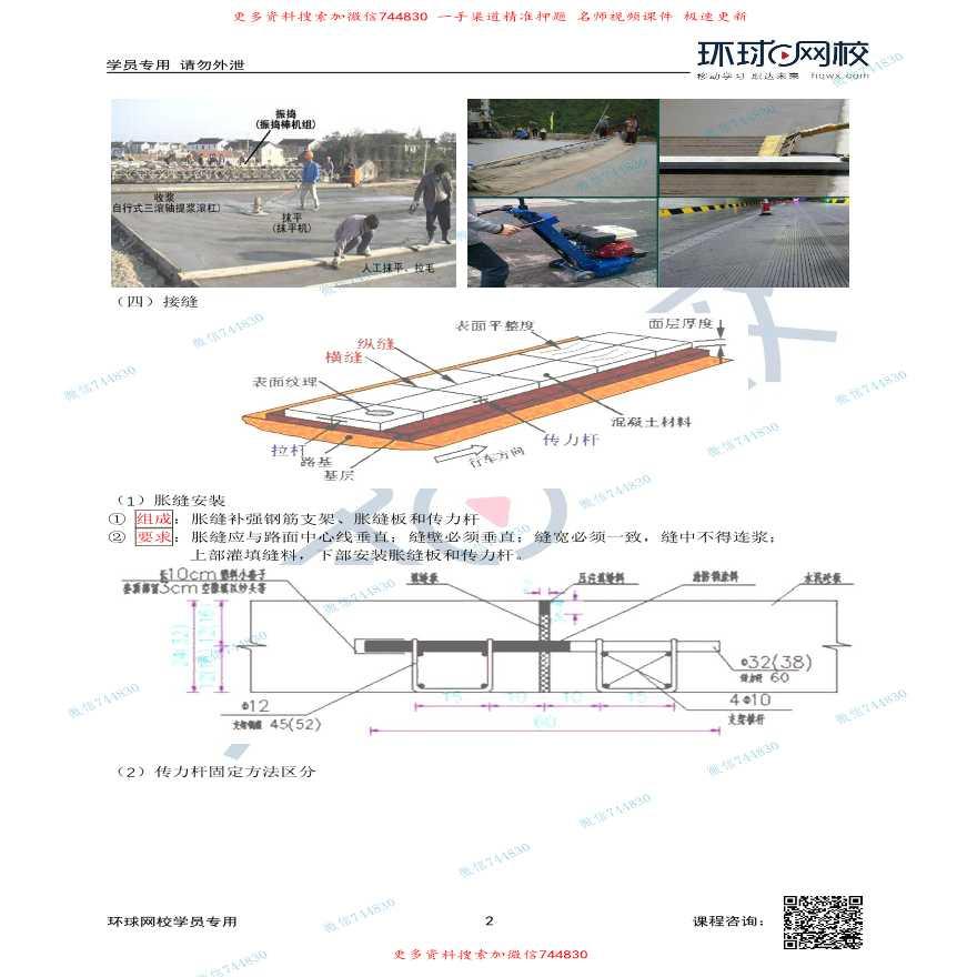 第15讲-水泥混凝土路面施工技术(二)及面层季节性施工技术-图二