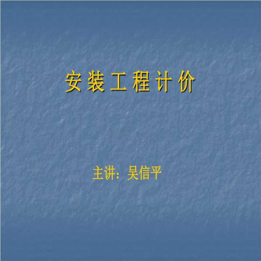 河南省安装工程造价知识培训教程-图一
