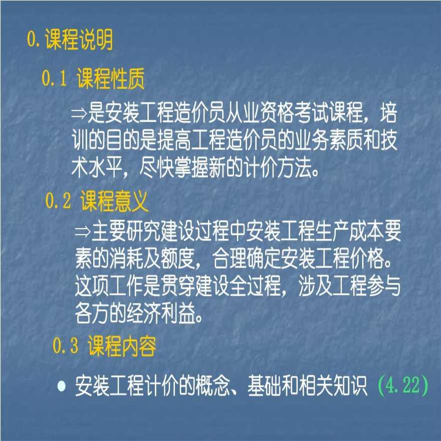 河南省安装工程造价知识培训教程-图二