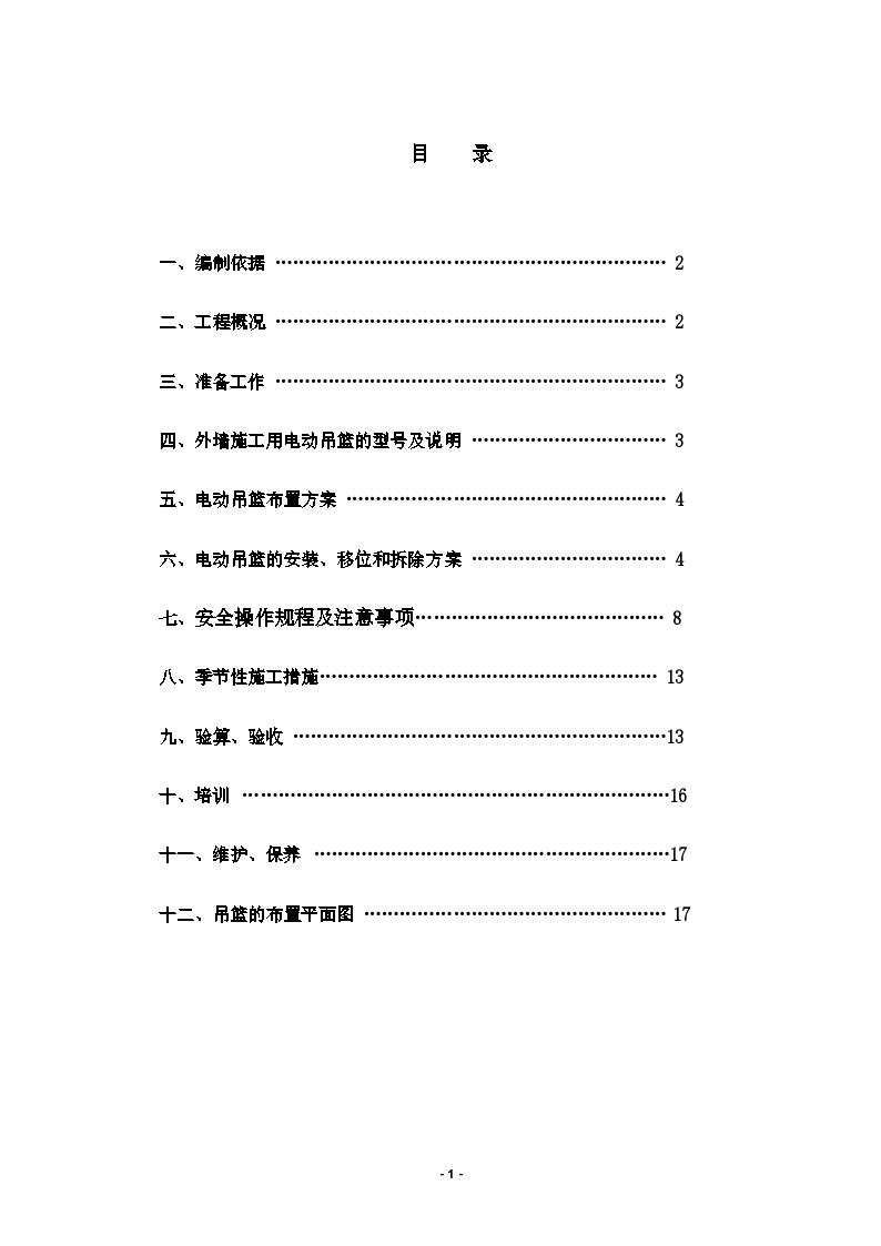 三角洲标准吊篮施工方案-图二