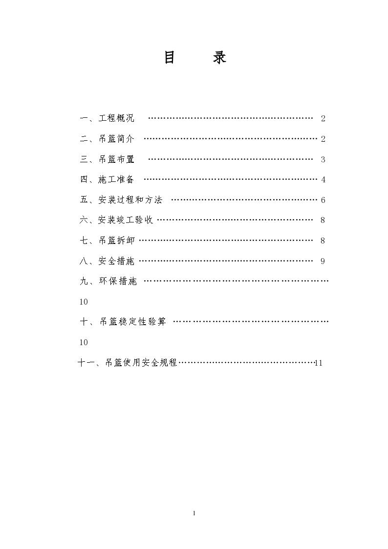 安徽吊篮施工方案-图一