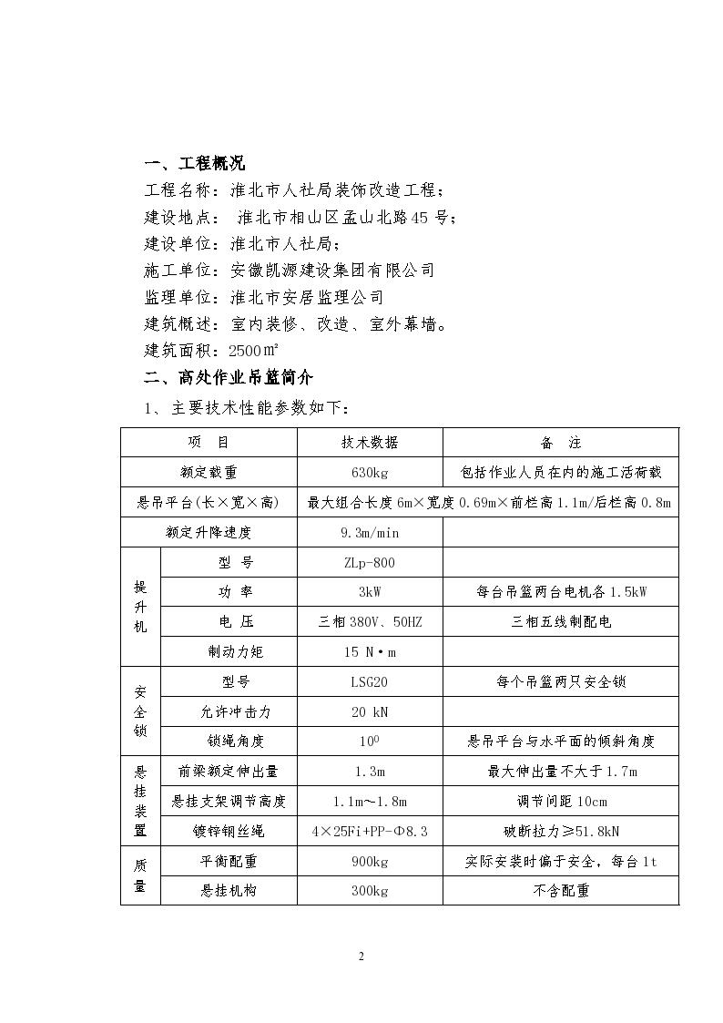 安徽吊篮施工方案-图二