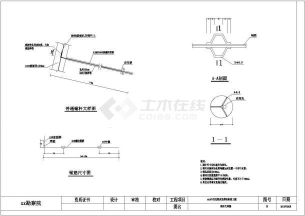 某边坡应急排险治理工程锚杆设计cad施工大样图-图一