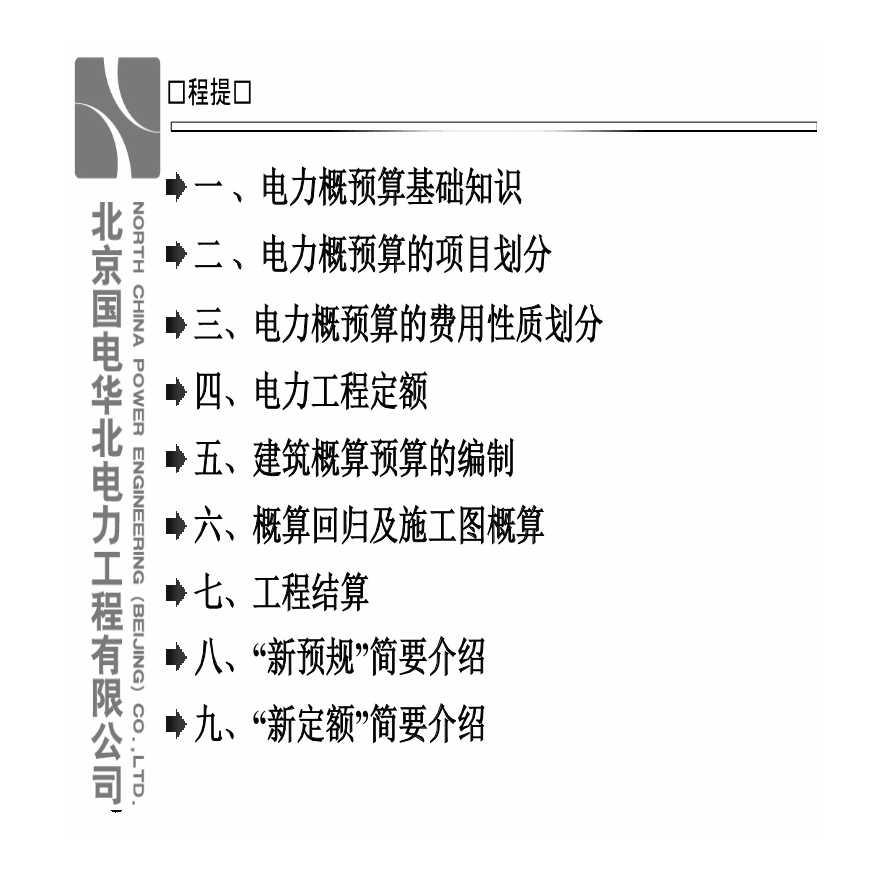 电力工程概预算-建筑07培训资料-图二