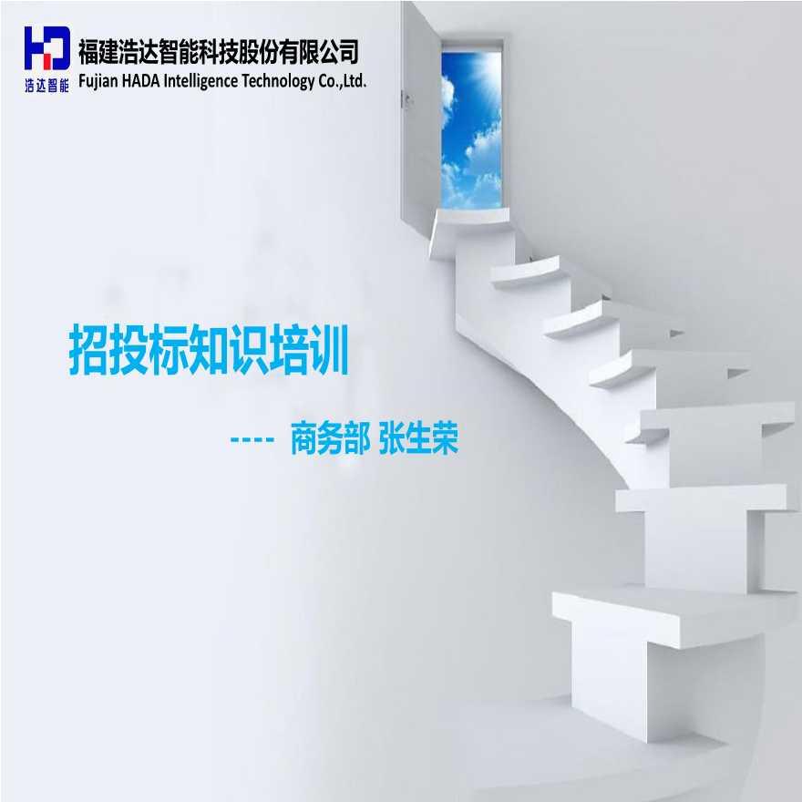 福建浩达智能科技股份有限公司招投标知识培训-图一