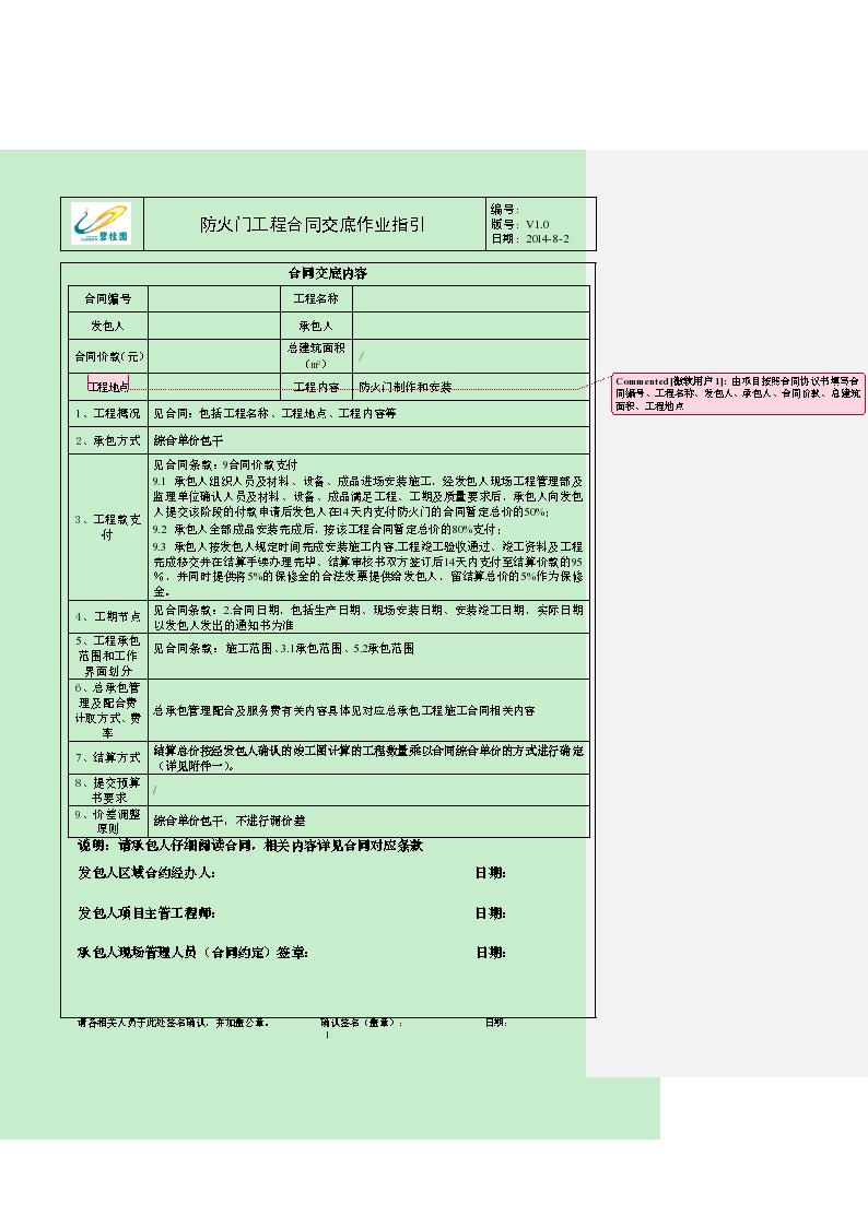 防火门工程合同范本(2014)-碧桂园集团合同交底及记录-图一