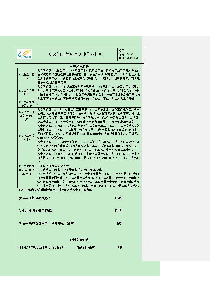 防火门工程合同范本(2014)-碧桂园集团合同交底及记录-图二