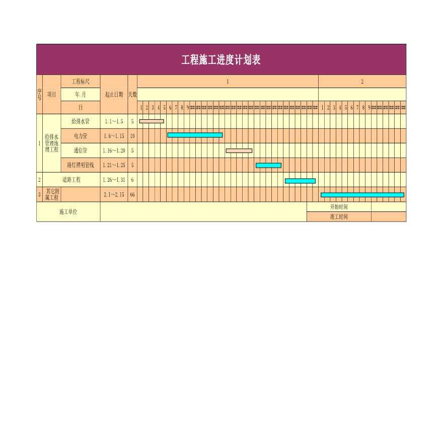 建筑工程施工进度计划表Excel模板-图一