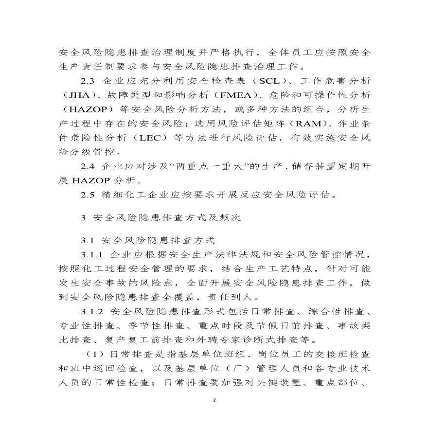 危险化学品企业安全风险隐患排查治理导则(2019年).pdf-图二