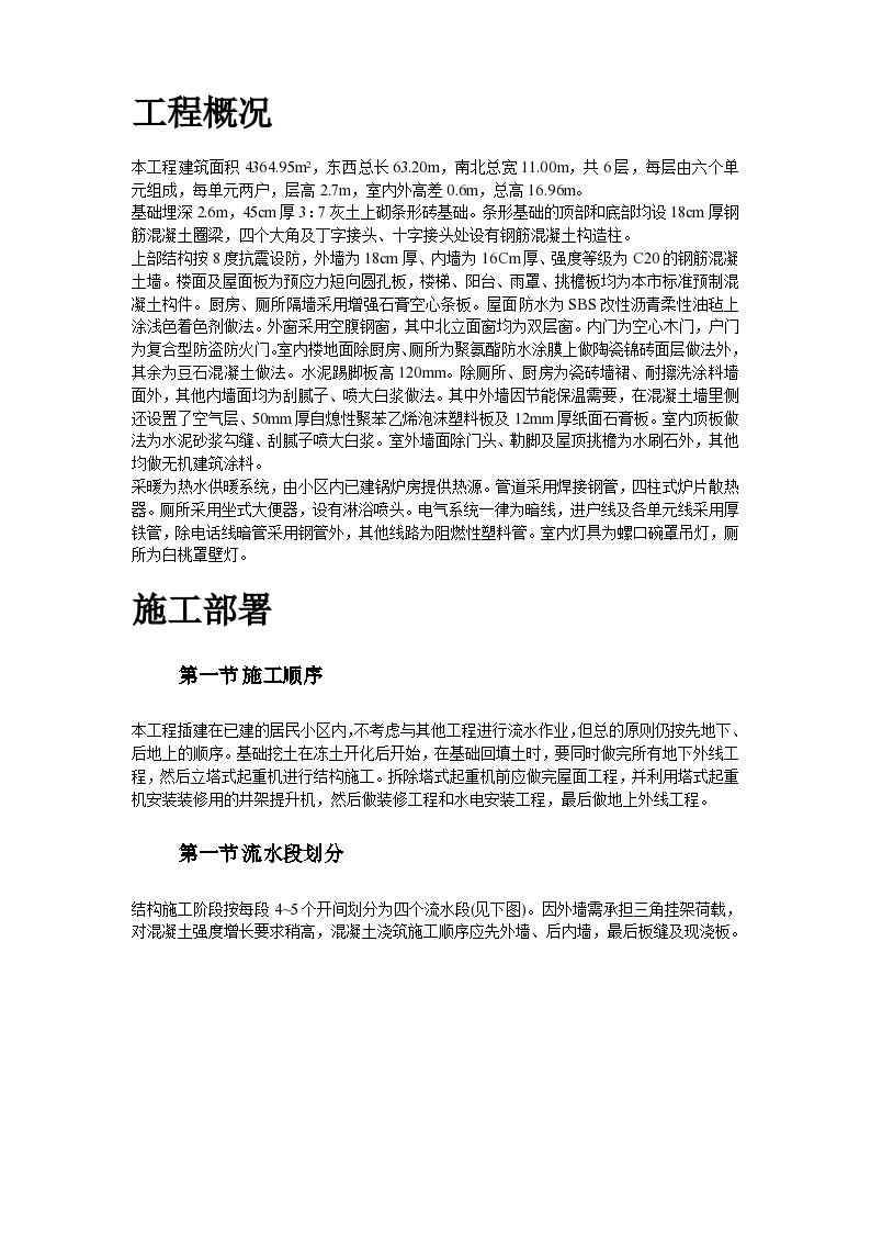 住宅楼采暖工程施工方案(Word.16页)-图二