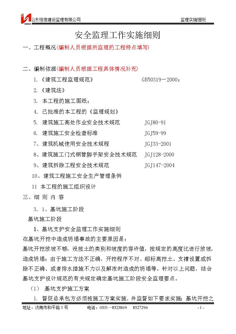 湖南省某项目安全监理工作实施细则-图一