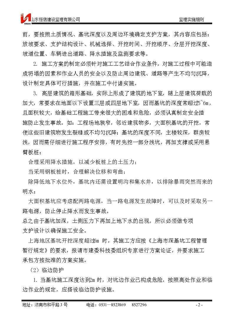 湖南省某项目安全监理工作实施细则-图二