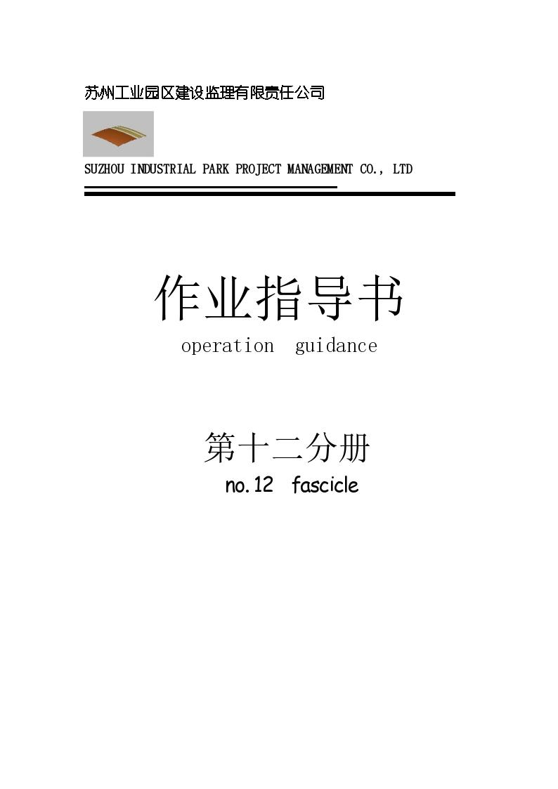 某工业园区建筑装饰工程监理作业指导书-图一