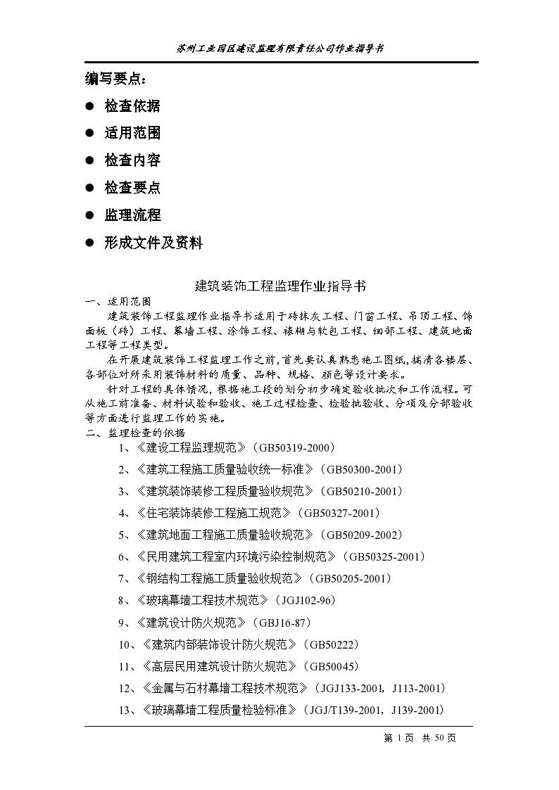 某工业园区建筑装饰工程监理作业指导书-图二