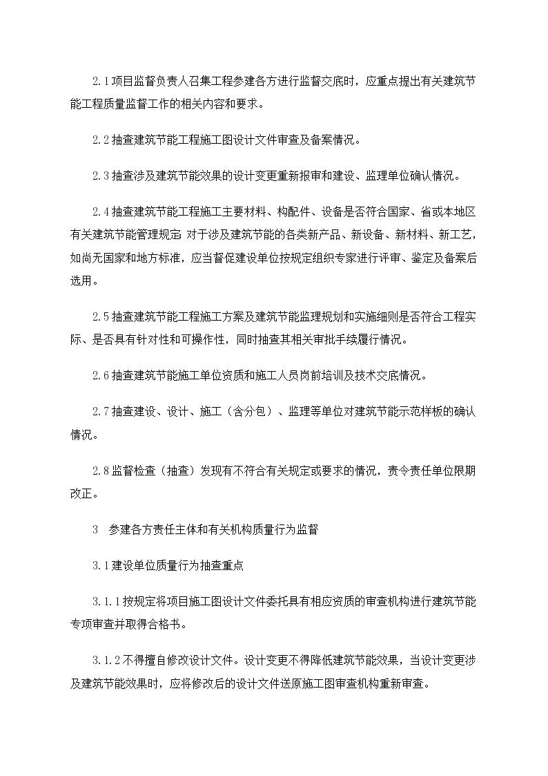 湖北省建筑节能工程质量监督实施监理细则-图二
