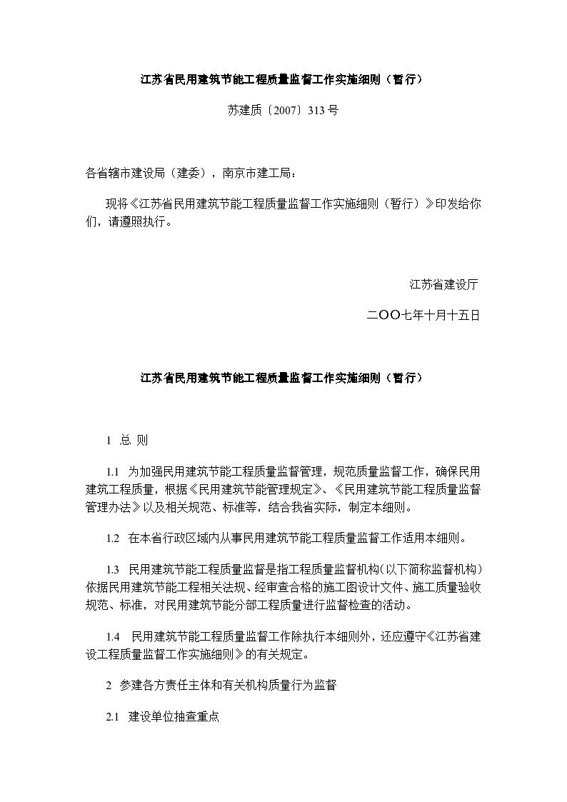 江苏省民用建筑节能工程质量监督工作实施细则-图一