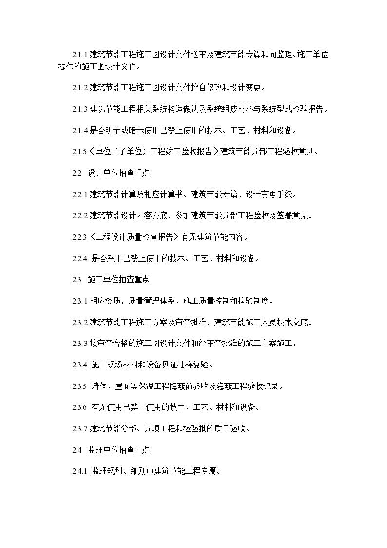 江苏省民用建筑节能工程质量监督工作实施细则-图二