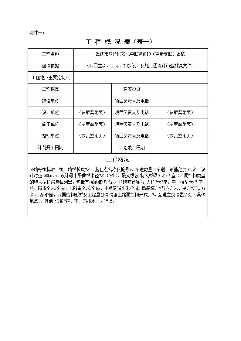 公路工程质量监督申请书(范本)-图二