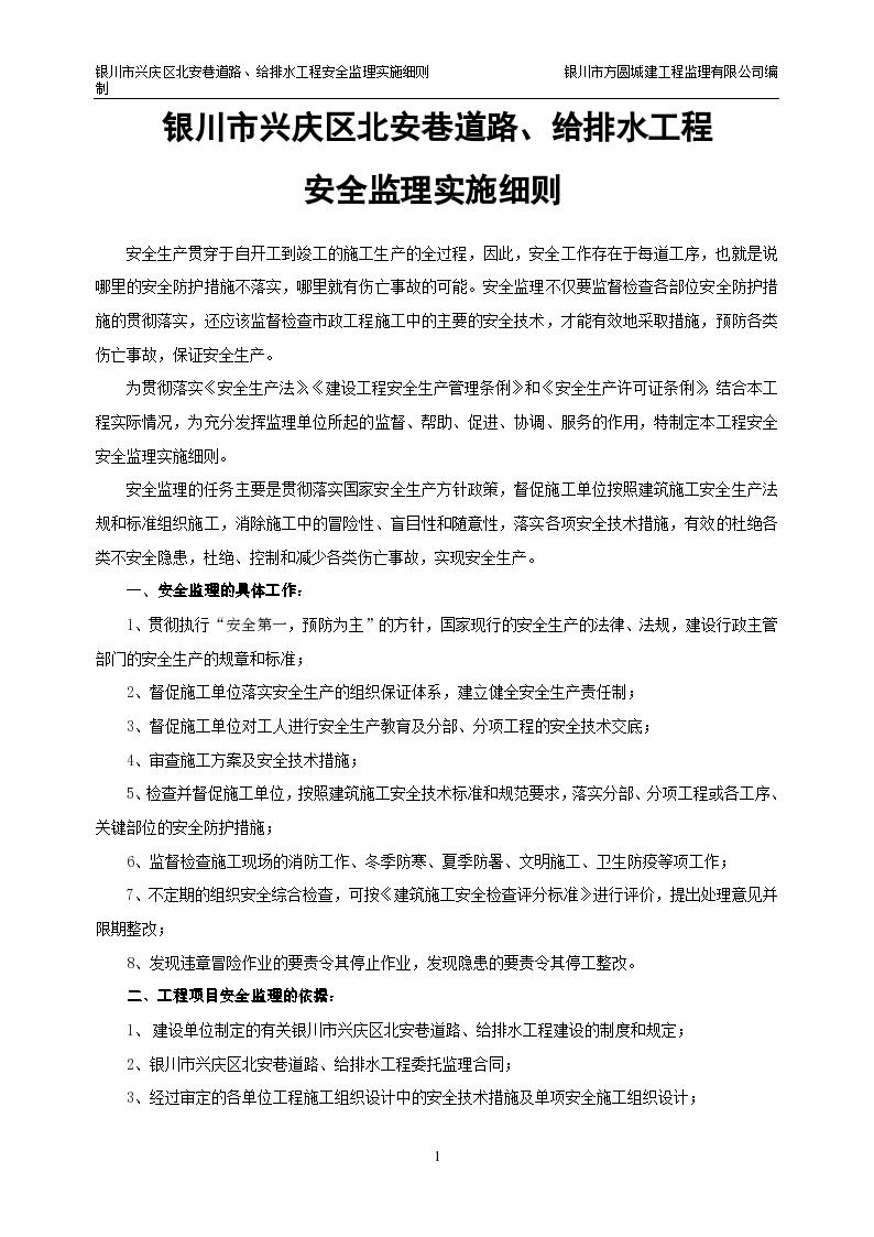 银川市兴庆区北安巷道路、给排水工程安全监理实施细则-图二