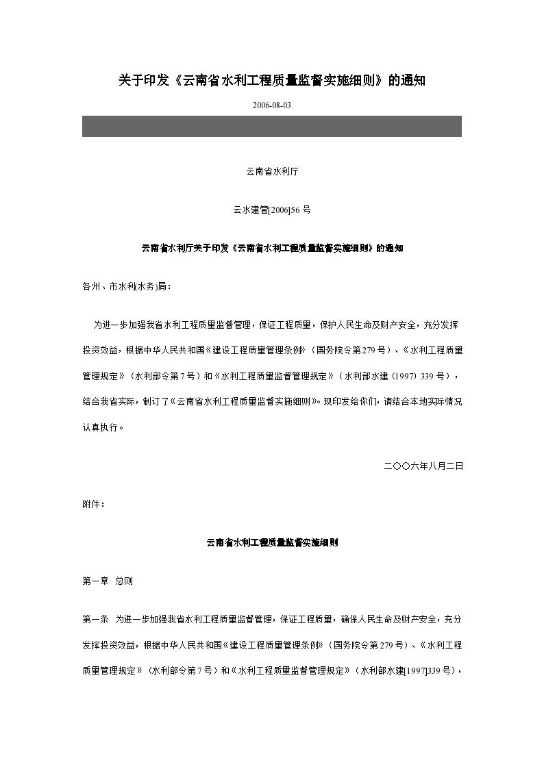 云南省水利工程质量监督实施细则-图一