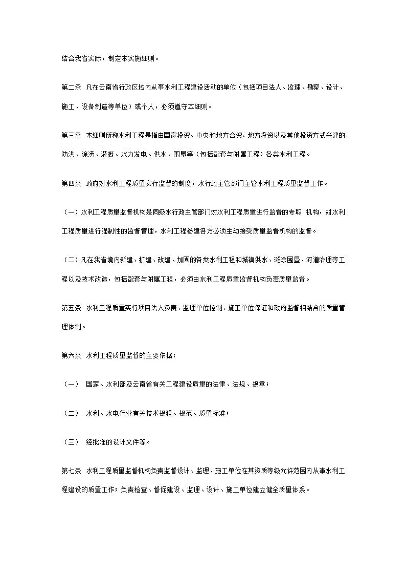 云南省水利工程质量监督实施细则-图二