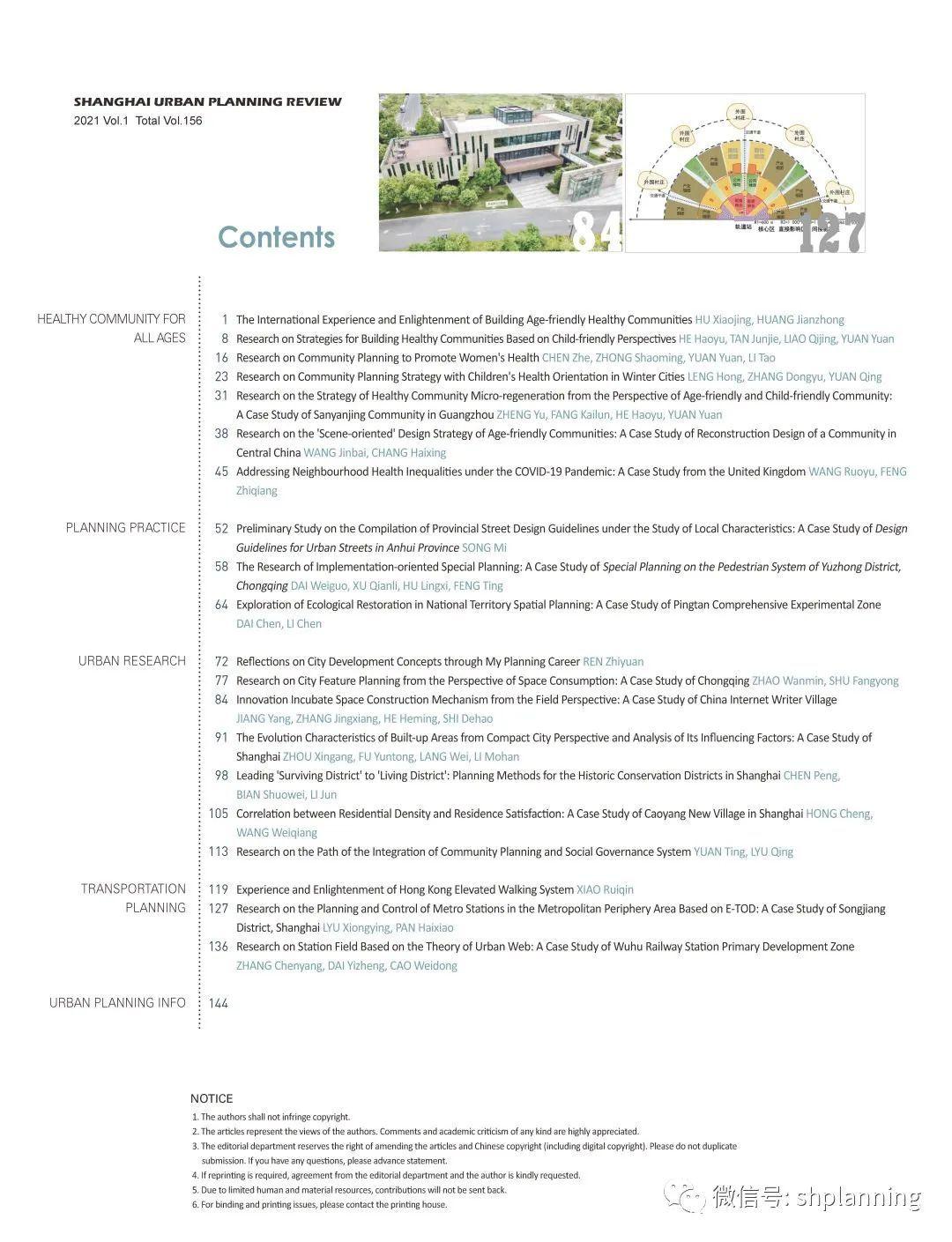 注册城市规划师图片3