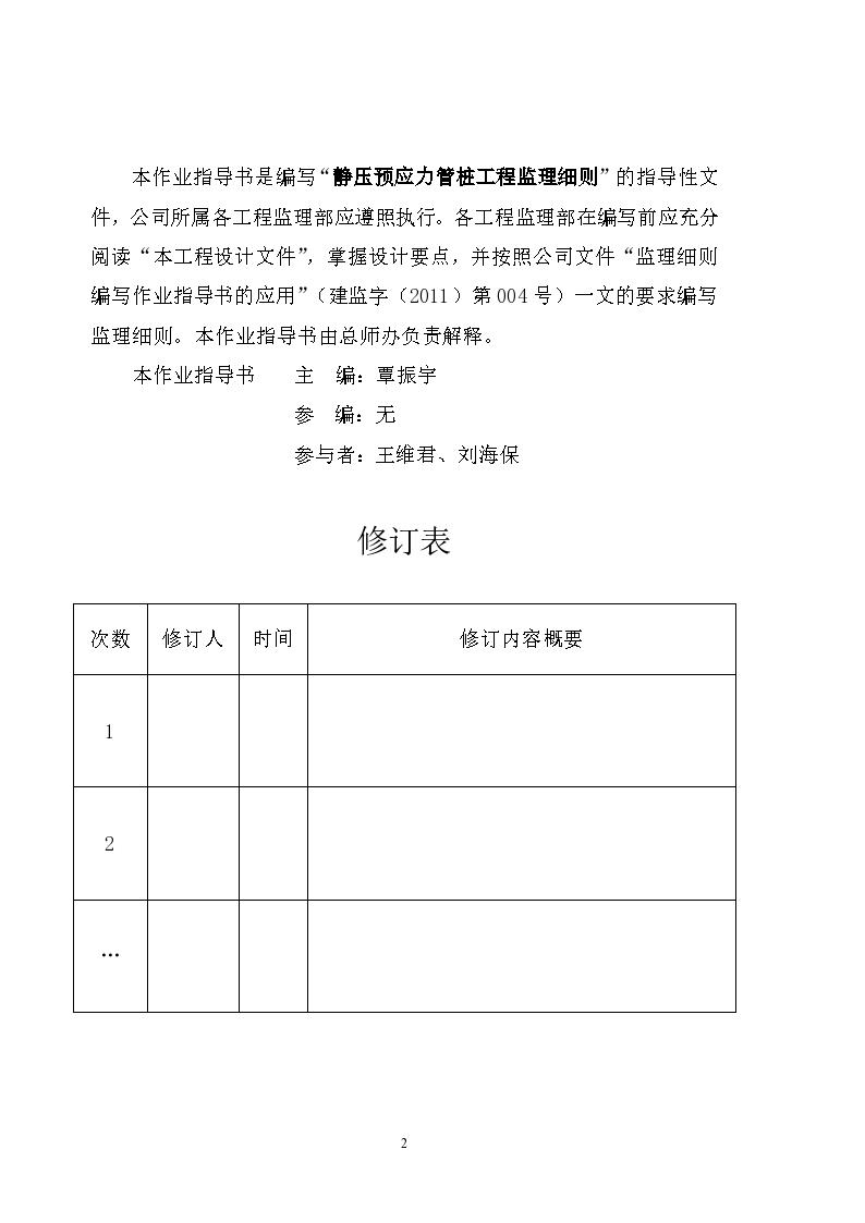 静压预应力管桩工程监理细则编写作业指导书-图二