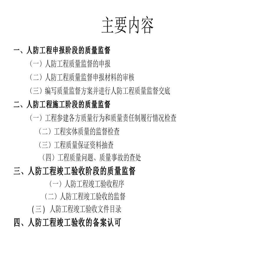 人防工程质量监督程序-图二