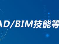"""关于第十七期""""全国BIM技能等级考试""""报名、考试工作通知"""