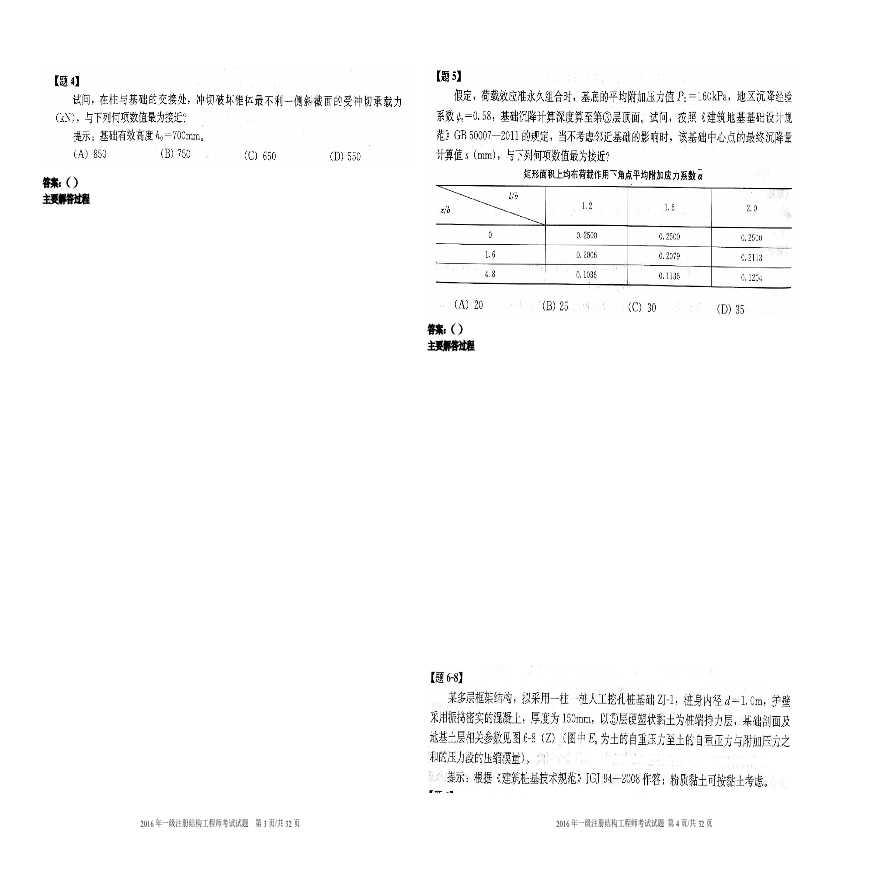 2011~2016年一级注册结构工程师考试历年真题空白卷-图二