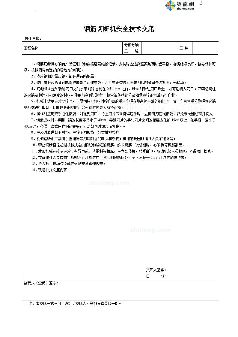 深圳某工程钢筋切断机安全技术交底-图一