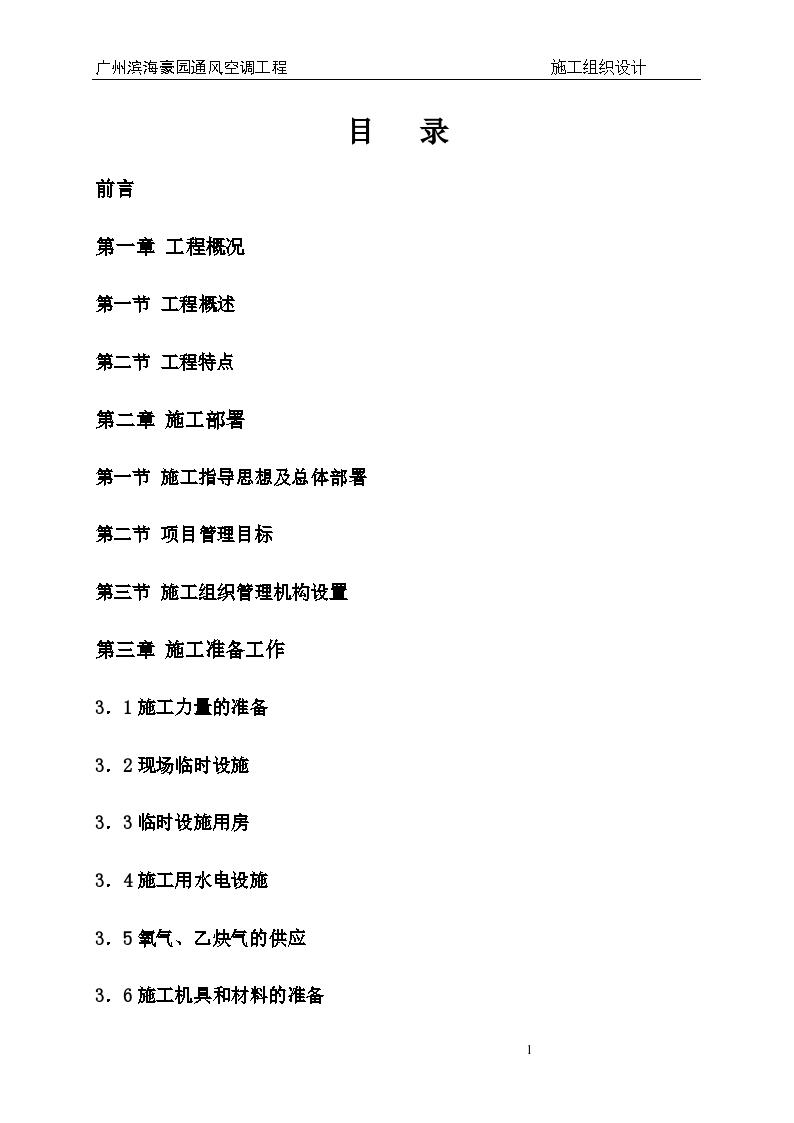 [广州]滨海豪园空调施工设计(含主要施工机械计划表、施工进度计划表)-图一