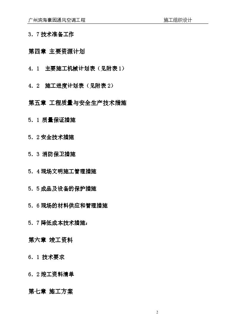 [广州]滨海豪园空调施工设计(含主要施工机械计划表、施工进度计划表)-图二
