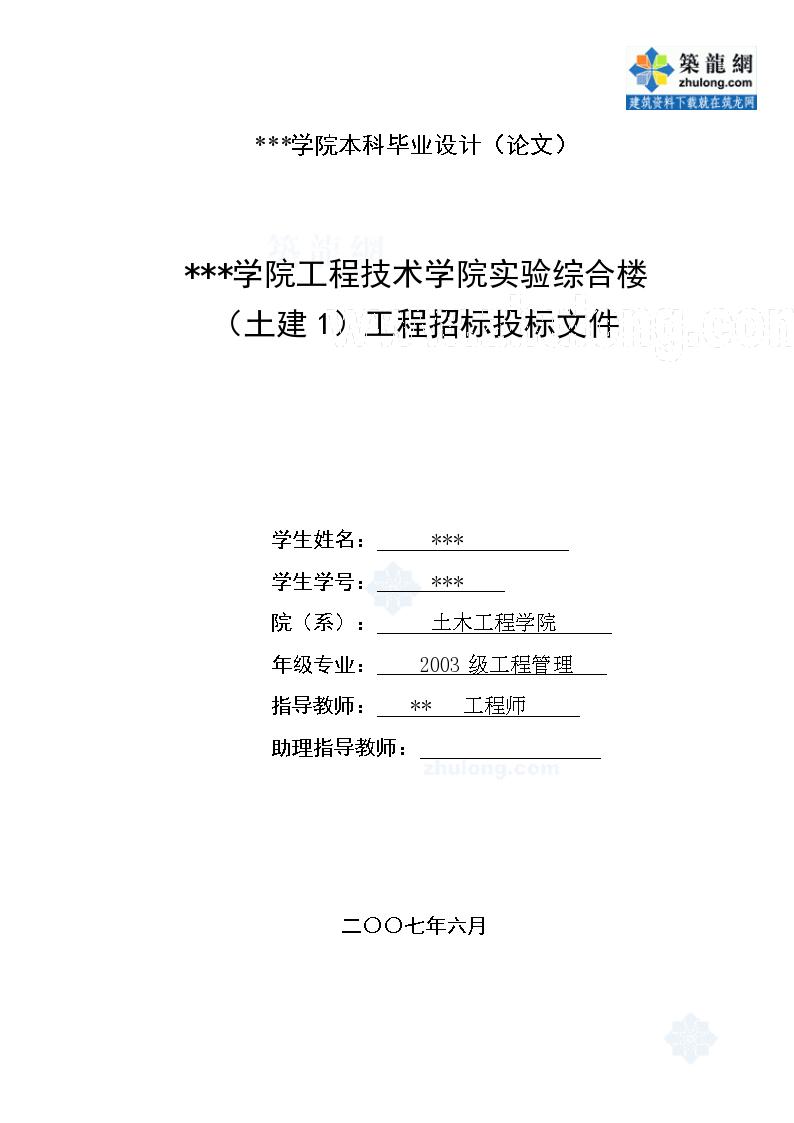 [毕业设计]学院实验综合楼(土建)招标投标文件-图一
