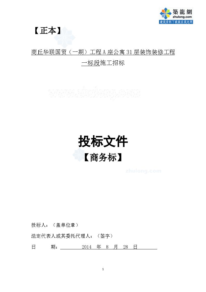 [河南]住 宅楼工程装饰装修工程施工组织设计(159页 投标文件)-图一