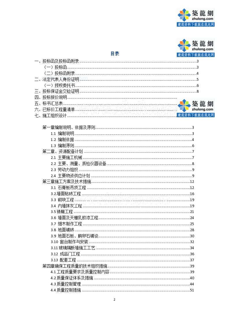 [河南]住 宅楼工程装饰装修工程施工组织设计(159页 投标文件)-图二