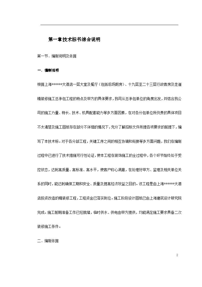 上海某酒店装饰工程施工组织设 计-图二
