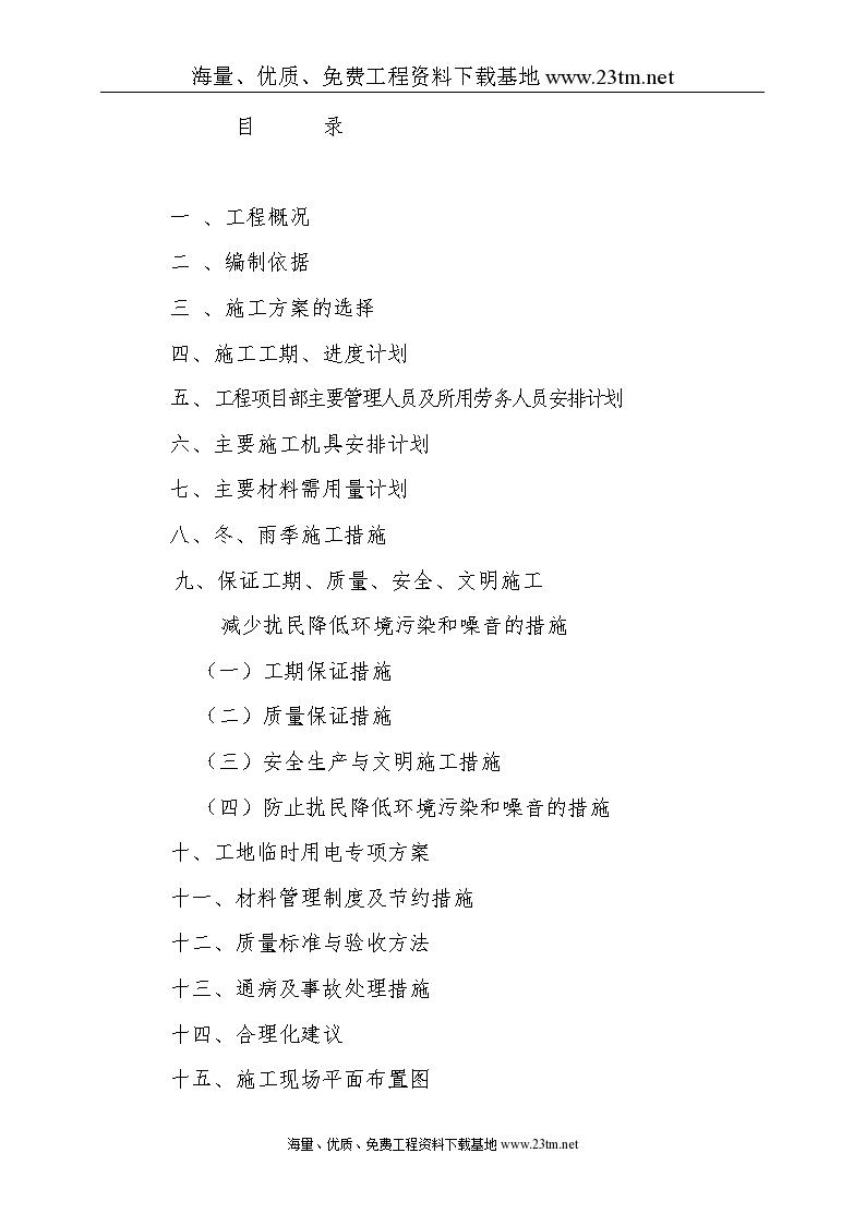 【某工程cfg桩 基础施工组织设计】-图二